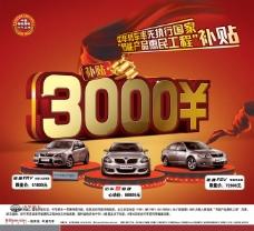 中华汽车促销海报模板