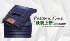 牛仔裤秋装上市海报psd设计素材