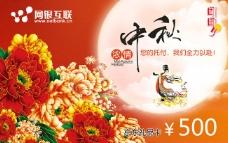 网银互联500元中秋节礼品卡模板