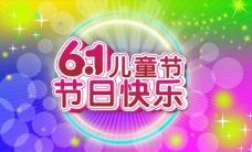 6.1儿童节节日快乐海报
