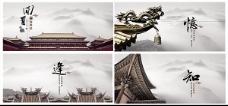中国风宣传画册PSD图片