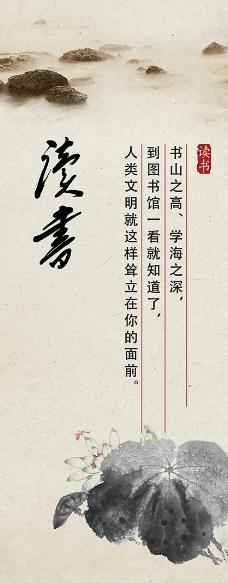 中国风读书活动展板