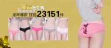淘宝糖果色女裤海报