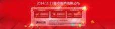 天猫双十一活动名单海报设计