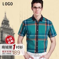淘宝男士衬衫主图设计