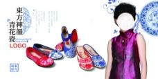 原创横版鞋海报