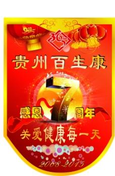 彩旗周年庆