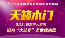 天籁木门广告海报