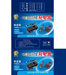 电动车充电器包装盒 PSD分层