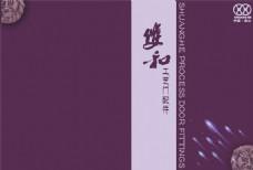 门业画册封面设计紫色背景PSD格式高清