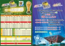 KTV世界杯活动宣传手册