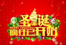 圣诞节疯狂促销海报设计PSD素材