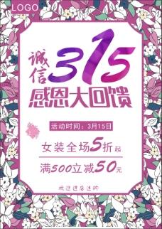 315女装海报促销