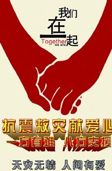 抗震救灾宣传公益海报图片