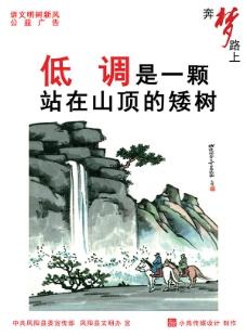 低调中国公益广告