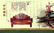 中国风家具广告设计