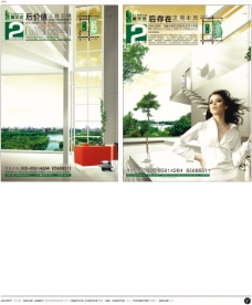 中国房地产广告年鉴 第二册 创意设计_0254