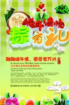 端午节粽有礼海报图片