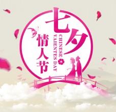 中式七夕情人节电商海报