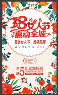 38女人节惠动全城psd
