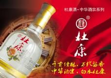 杜康酒系列广告PSD素材
