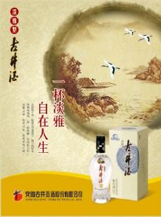 古井贡酒广告
