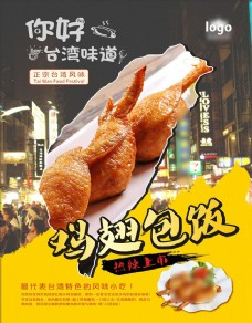 鸡翅包饭海报