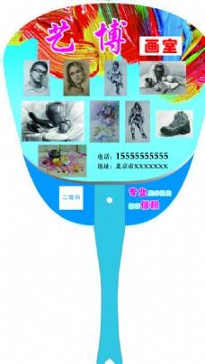 画室广告扇图片