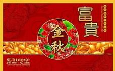 中秋节 月饼包装 包装模板 分层素材 PSD格式_0001