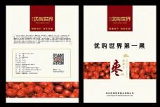 红枣包装袋PS设计素材适用于包装