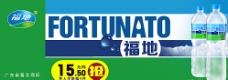 福地纯净水商城广告1.5L图片