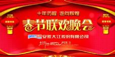 春节联欢晚会红色背景PSD分层素材