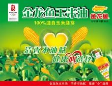 金龙鱼玉米油包装标签设计psd素材