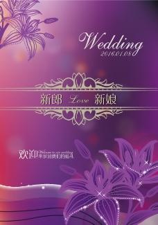 紫色浪漫婚礼迎宾牌