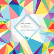 多彩的几何多边形背景