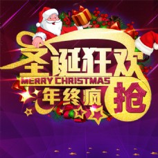 圣诞狂欢年终抢年货主图