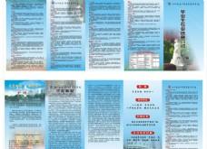 学校信息介绍折页