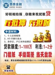 贷款传单海报