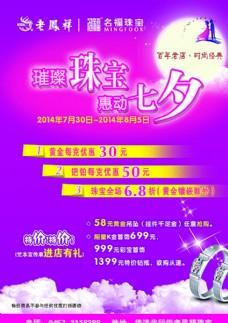老凤祥七夕宣传彩页图片
