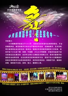 小天鹅舞蹈学校宣传单