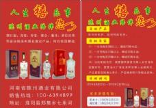 陈州酒宣传单图片