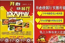 餐厅宣传单图片