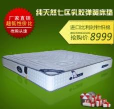 纯天然乳胶弹簧床垫主图图片