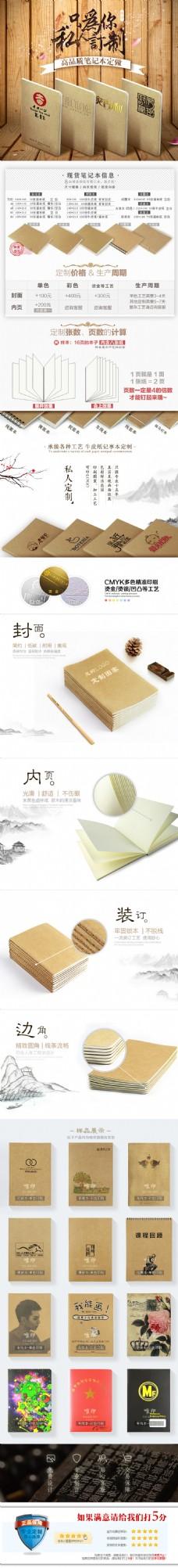 淘宝/天猫 笔记本记事本定制 详情页