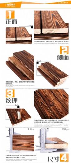 原创设计碳化木详情页描述
