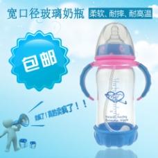 淘宝素材玻璃奶瓶