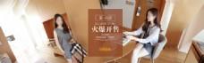 淘宝韩版女装开售促销海报设计PSD素材