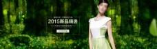 女装新品精选促销海报设计PSD素材