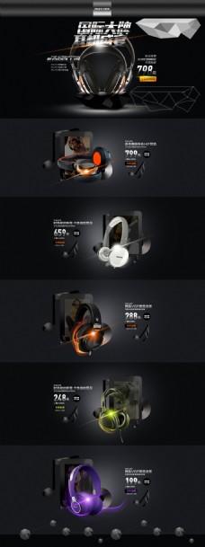 淘宝品牌耳机首页背景海报