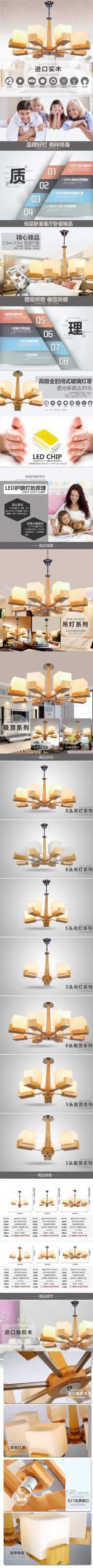 现代中式木灯详情设计